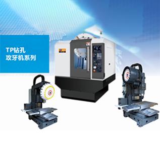 TP钻孔攻牙机系列TP-500